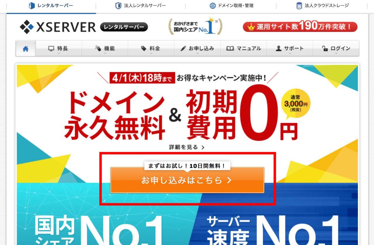 Xserverの契約方法