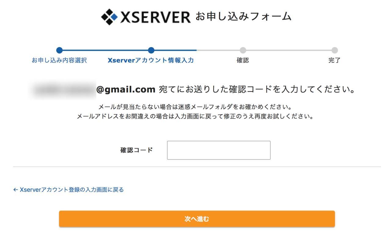 Xserverの申し込み方法