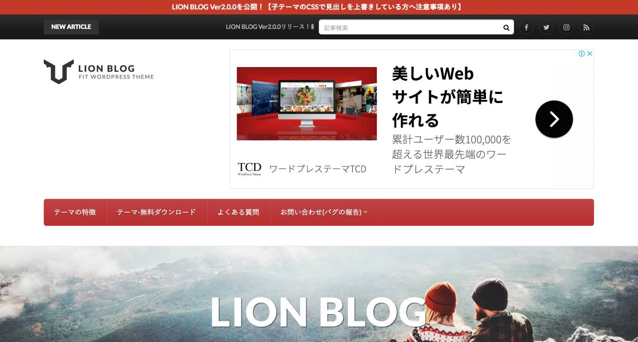 LION BLOG (ライオン ブログ)