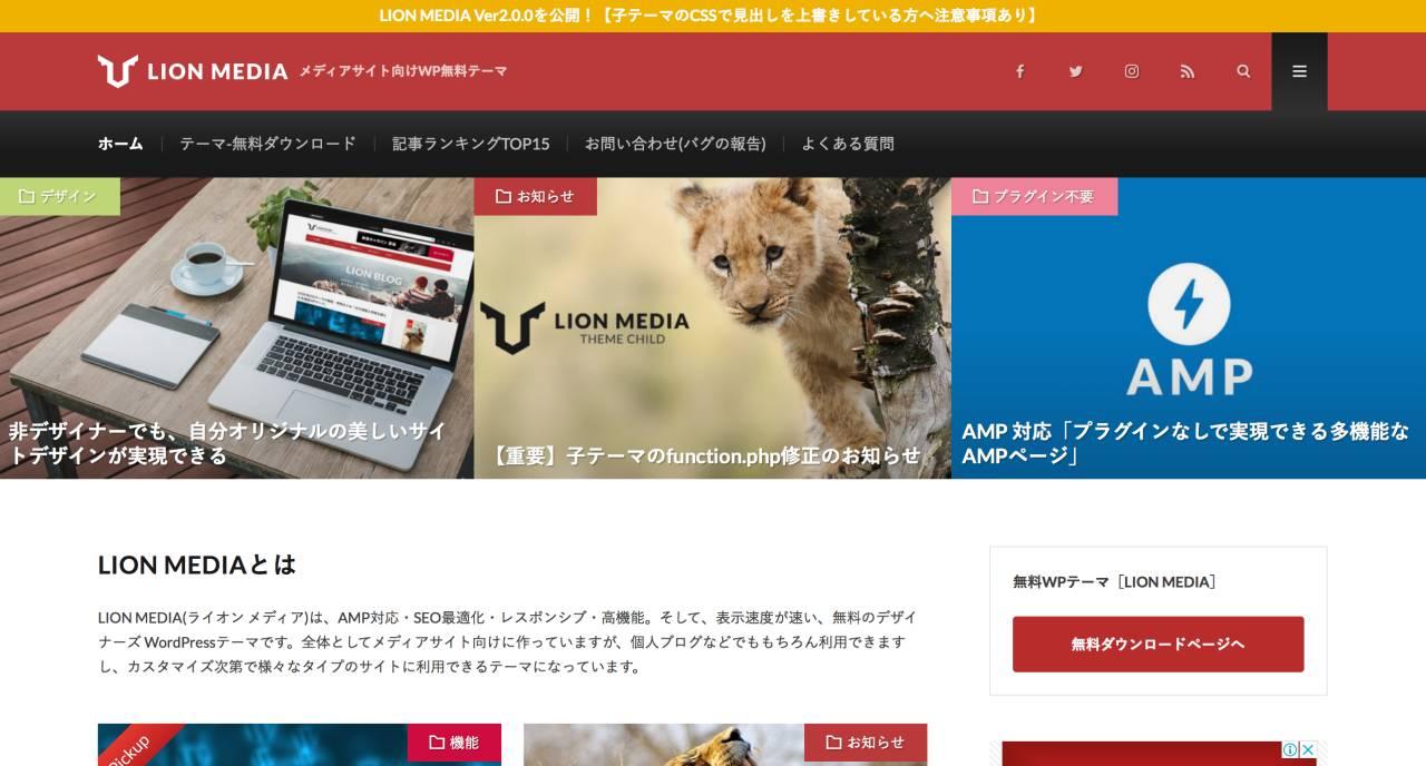 LION MEDIA (ライオン メディア)