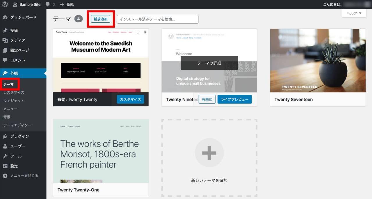 WordPressテーマの設定方法