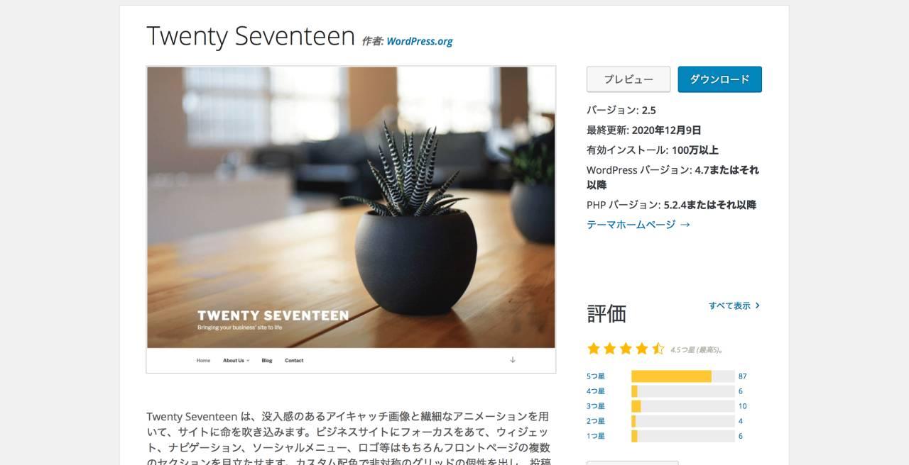Twenty Seventeen (トゥエンティ セブンティーン)