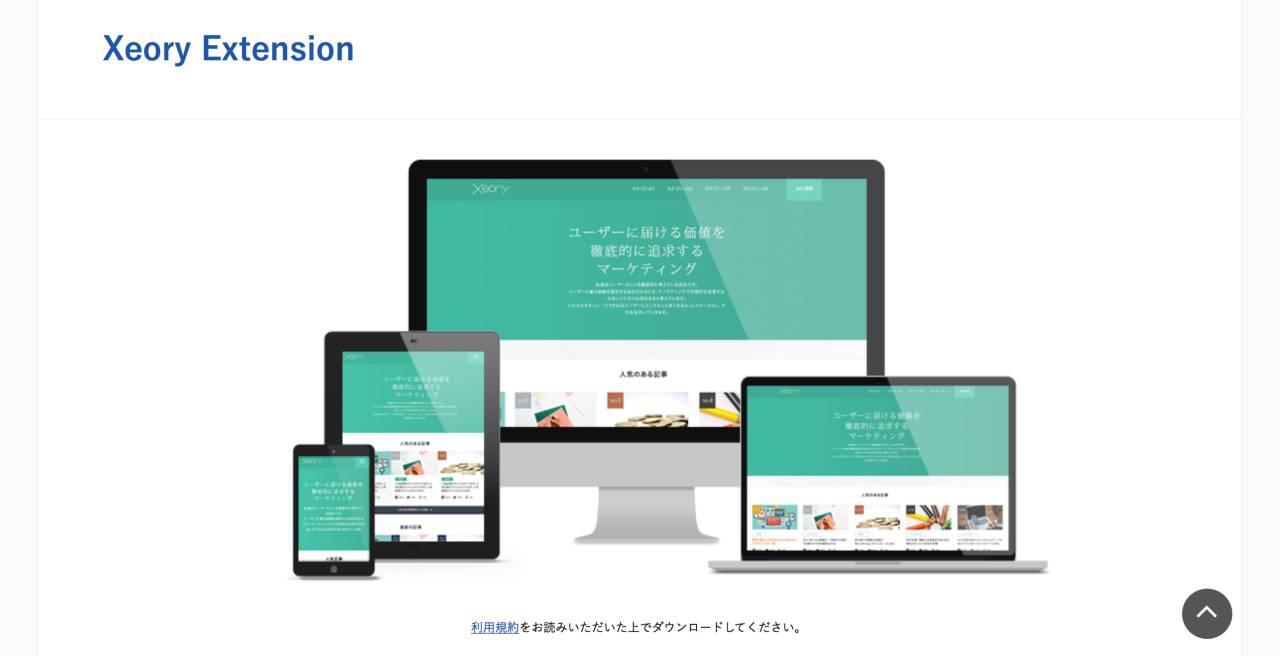 Xeory Extension (セオリー エクステンション)