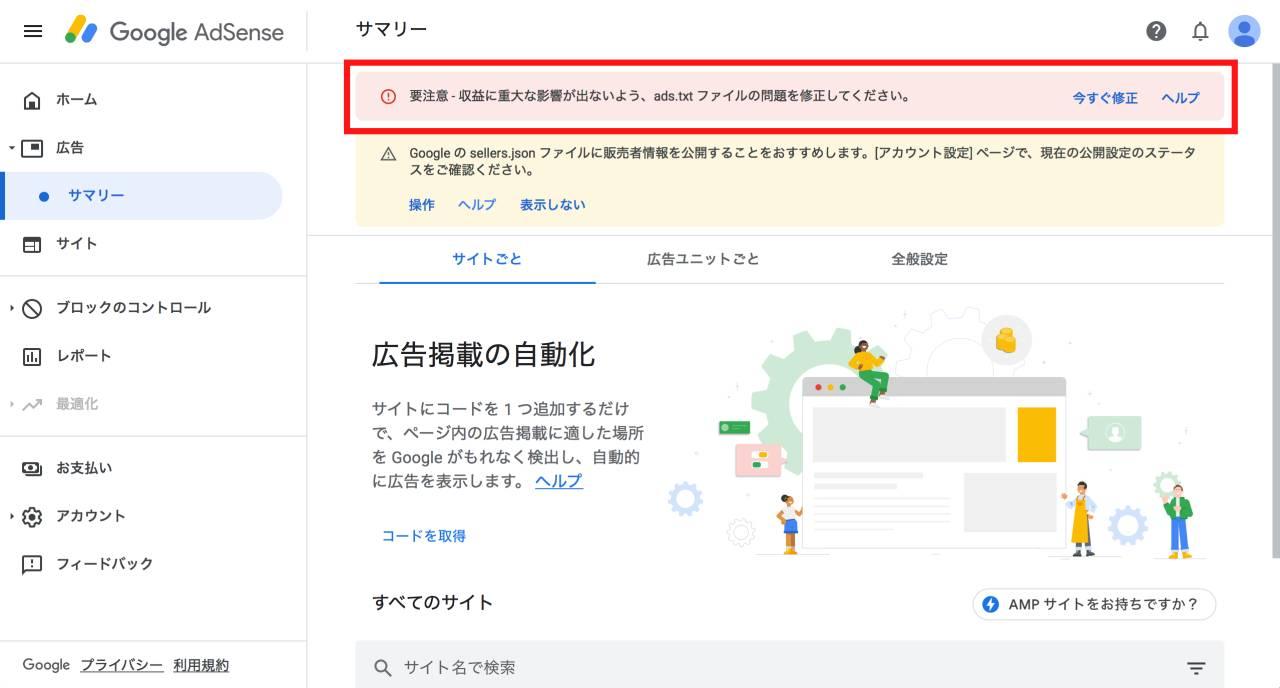 Googleアドセンスのads.txtファイル警告