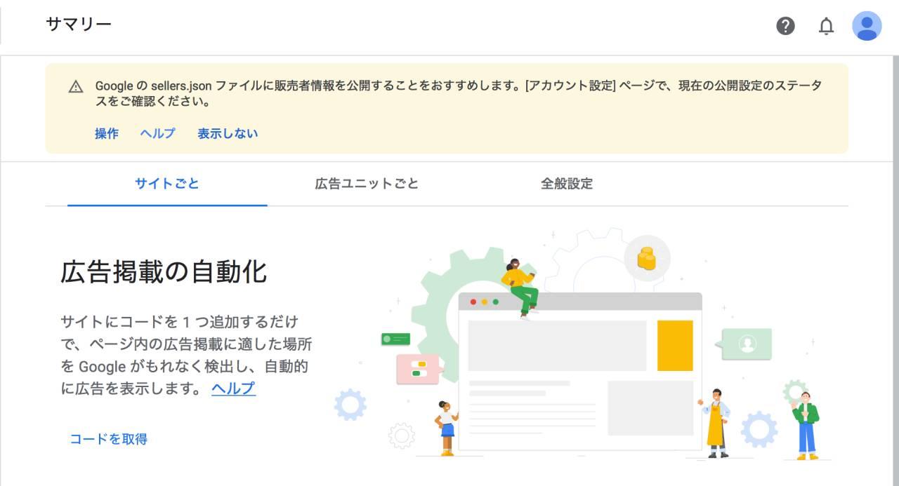 ads.txtファイルが設置されたことを確認する方法