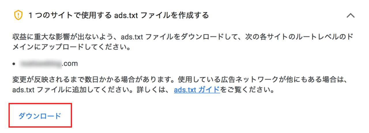 Googleアドセンスでads.txファイルをダウンロードする方法