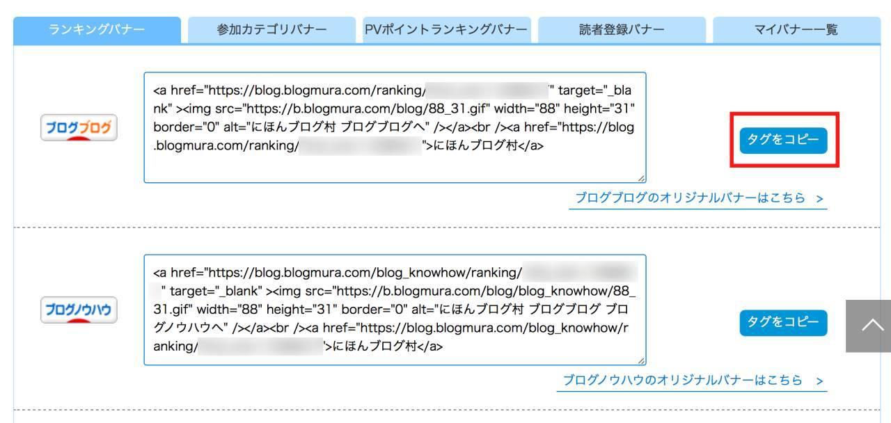 にほんブログ村のバナー設置方法