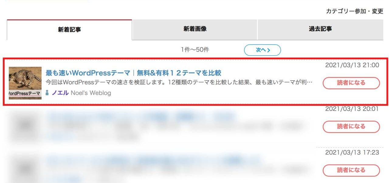 にほんブログ村の新着記事に表示される方法