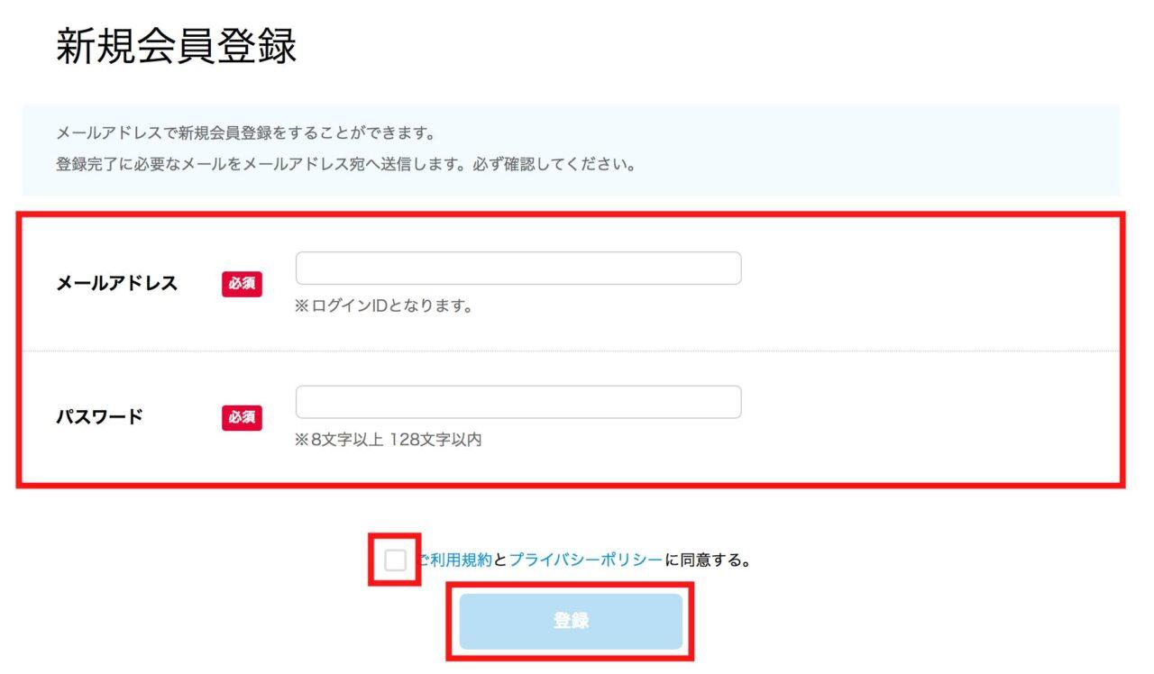 にほんブログ村の登録方法