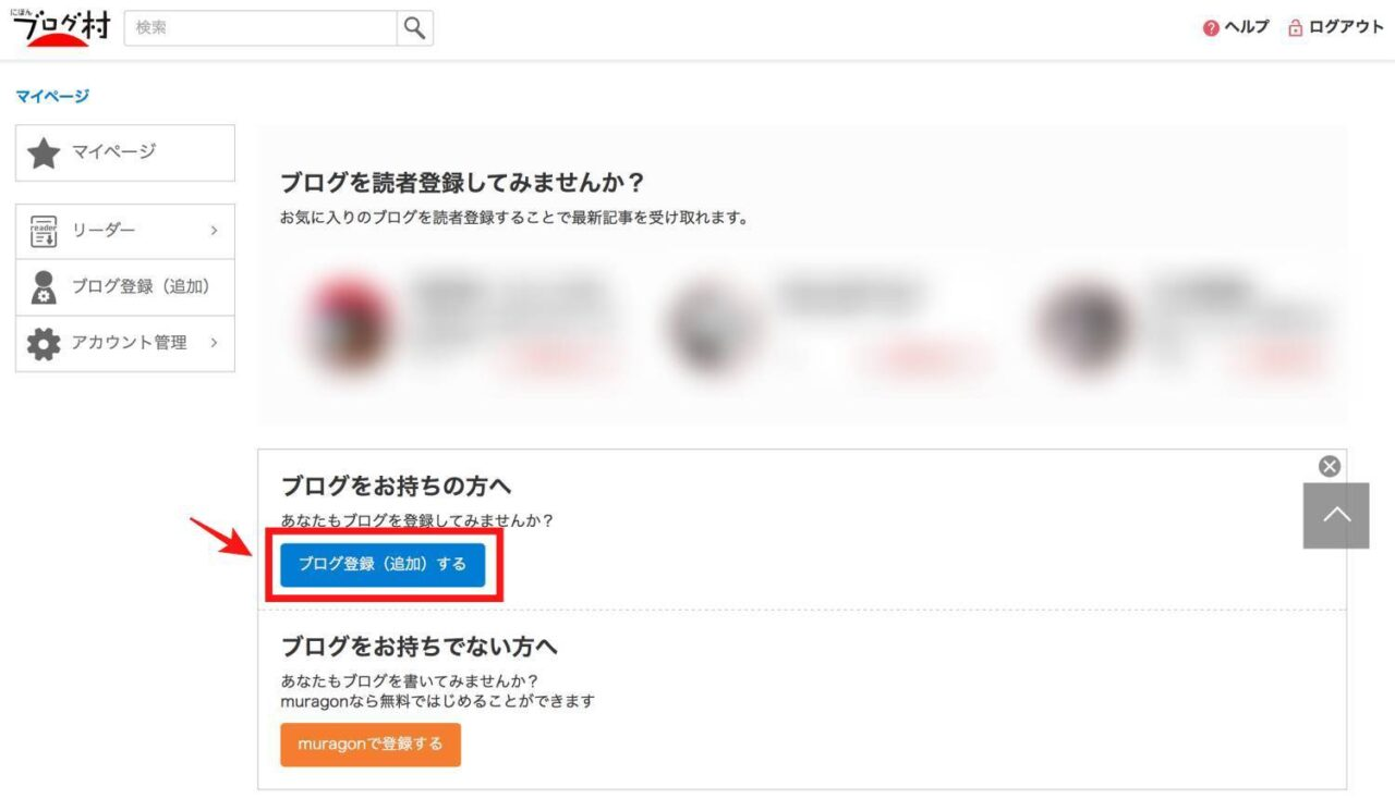 にほんブログ村のブログ追加方法