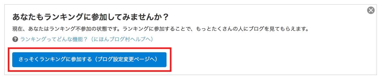 にほんブログ村のランキング参加方法