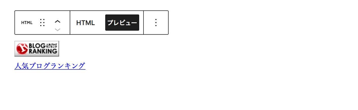 記事に人気ブログランキングのバナーを設置する方法