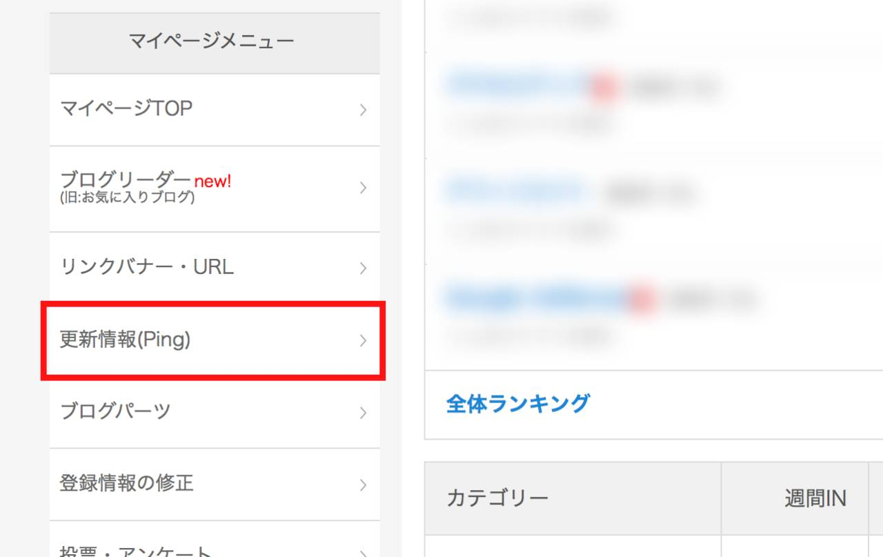 人気ブログランキングで新着記事に表示される方法
