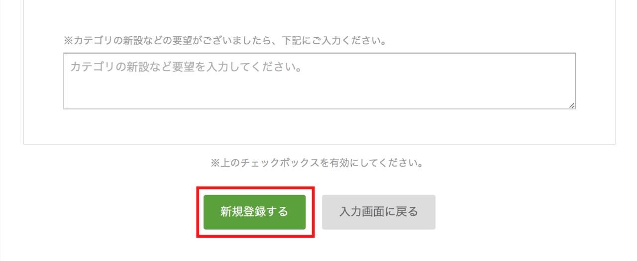 人気ブログランキングの登録方法