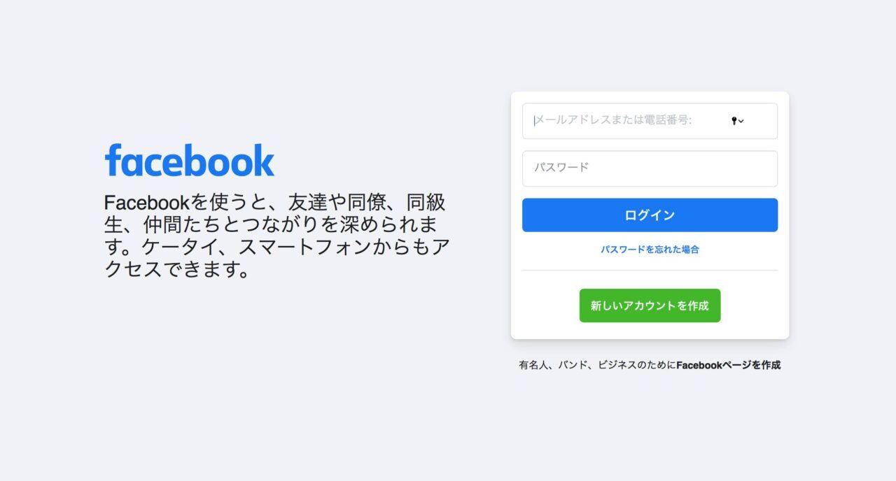 Facebook (フェイスブック)