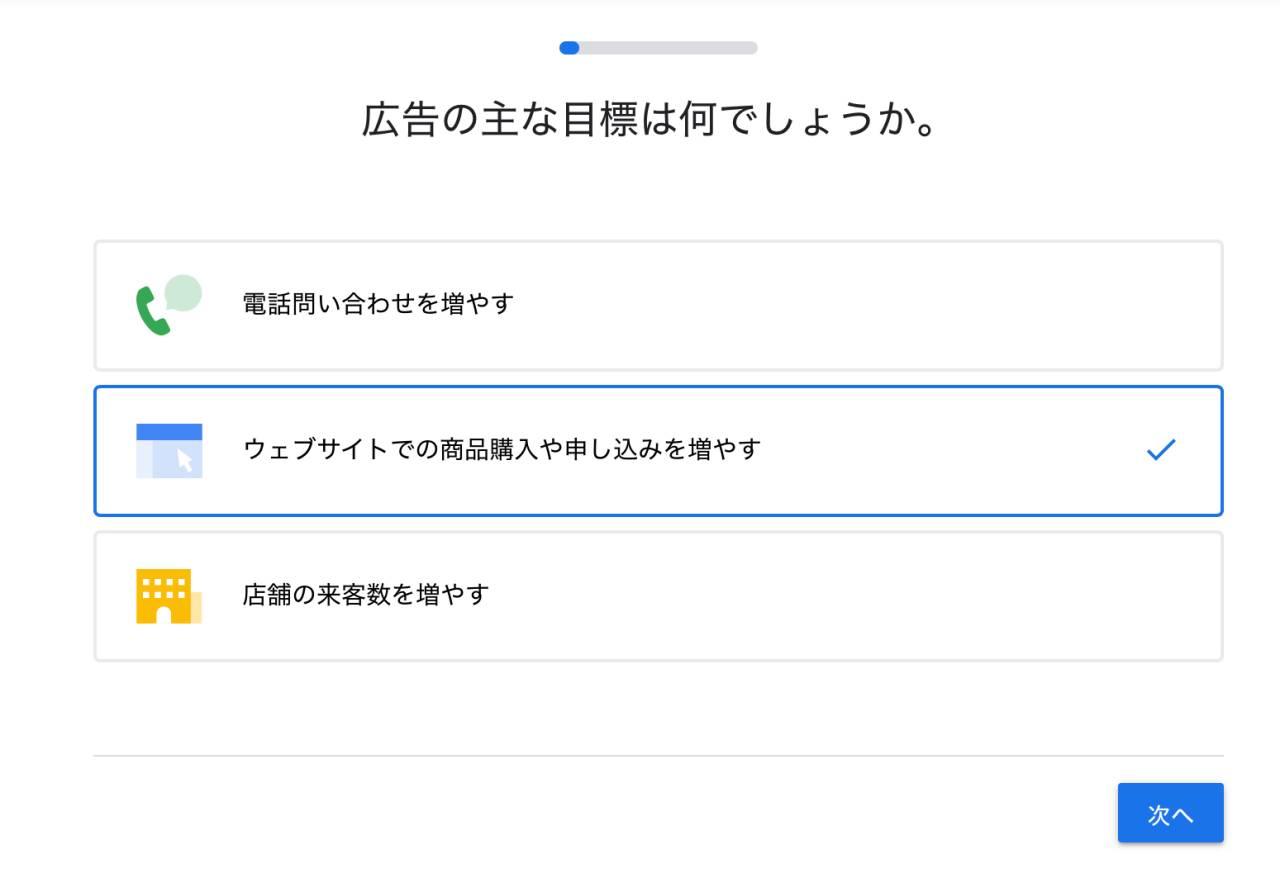 Google広告の登録方法