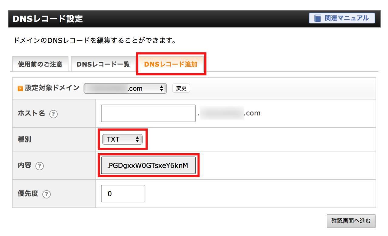 DNSレコードの追加方法