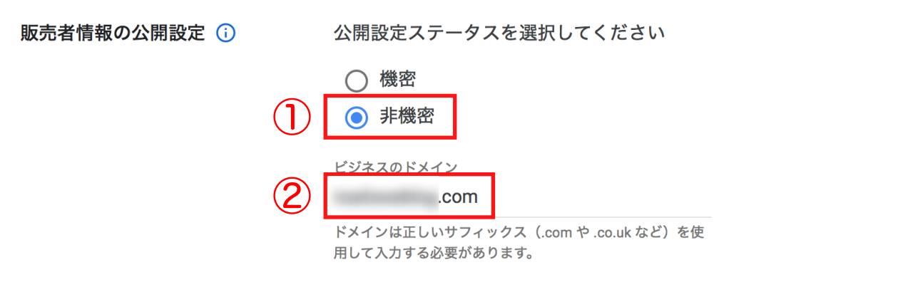 アドセンスでsellers.jsonファイルを公開する方法