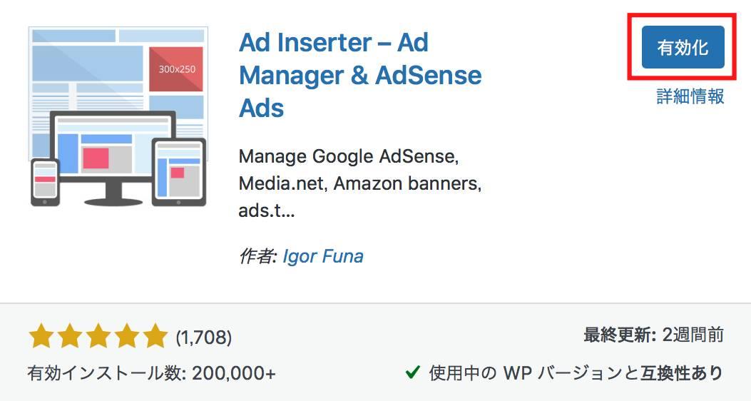Ad Inserterをインストールする方法