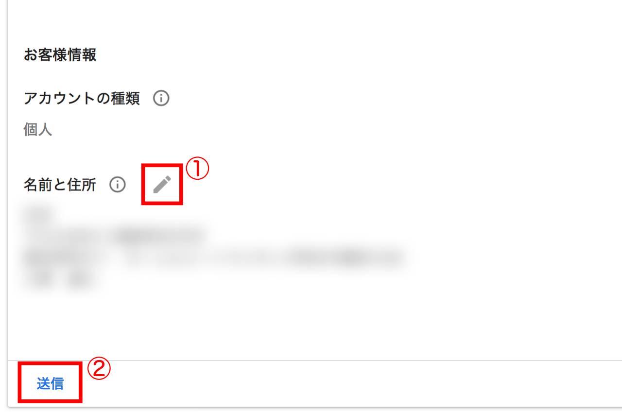 Googleアドセンスのお客様情報の入力