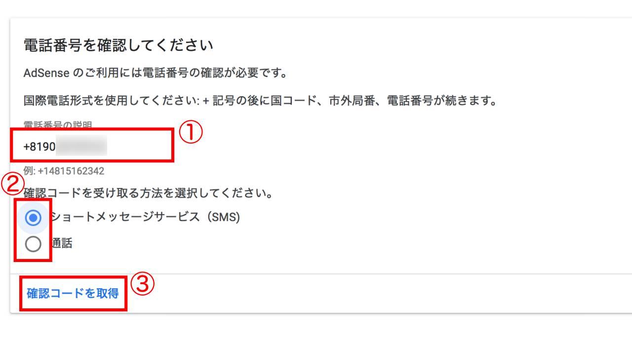 Googleアドセンスの確認コード認証