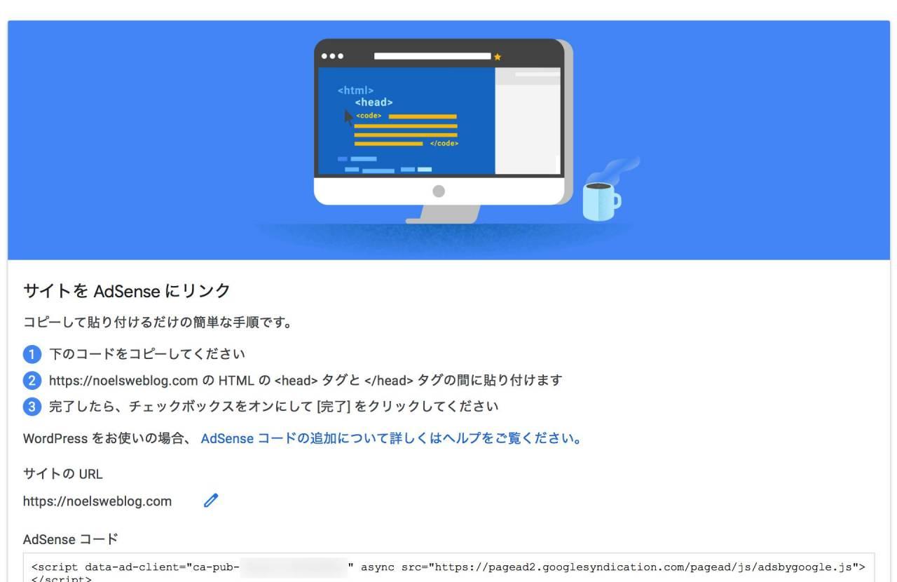 サイトにGoogleアドセンスコードを設置する手順