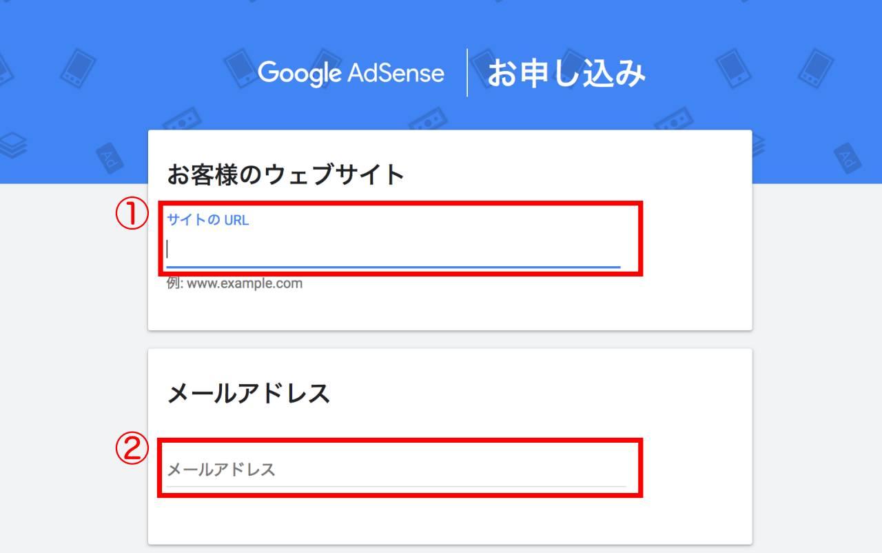 Googleアドセンスのアカウントを作成する手順