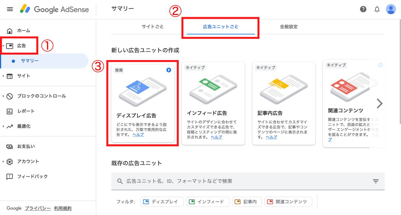 Googleアドセンスの広告コードを取得する方法