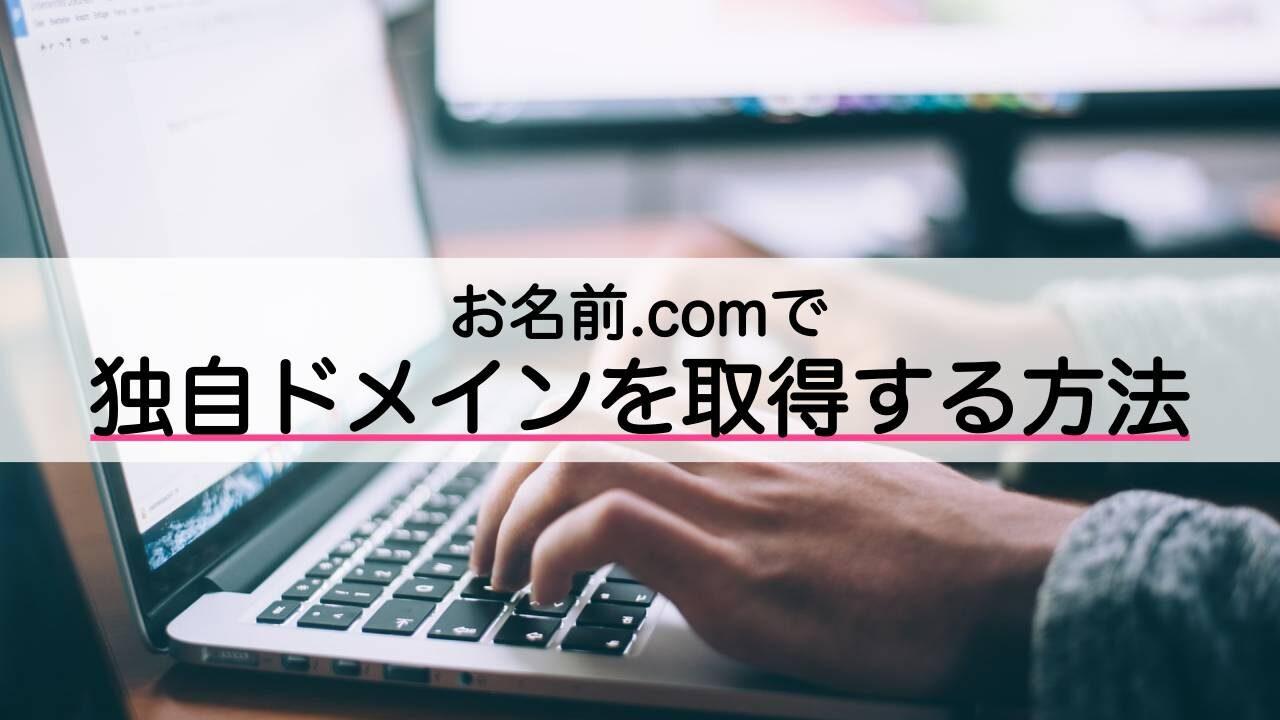 お名前.comで独自ドメインを取得する方法