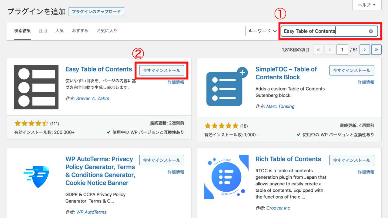 Easy Table of Contentsのインストール方法