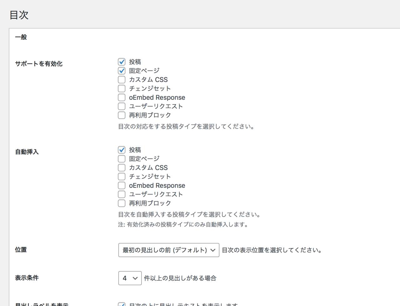 Easy Table of Contentsの設定方法
