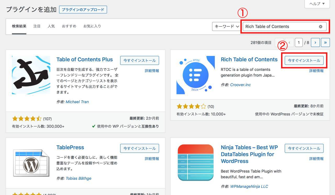 Rich Table of Contentsのインストール方法