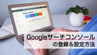 Googleサーチコンソールの登録&設定方法
