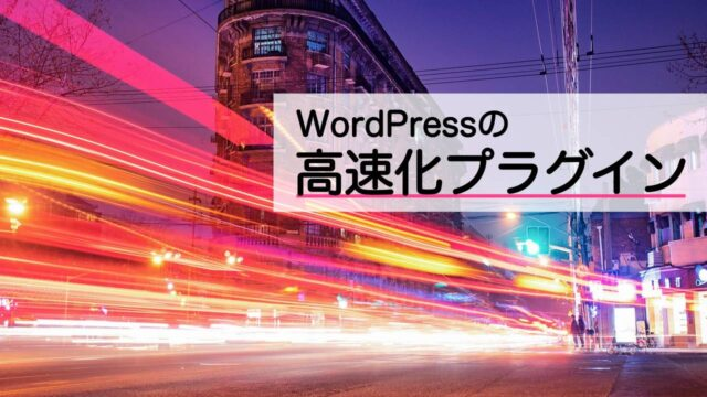 WordPressを高速化するプラグイン